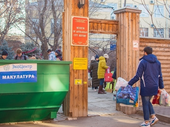 Региональный оператор «ЭкоЦентр» принял участие в акции по приему вторсырья «Астрасбор»