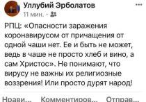 Теологические рассуждения могут стоить карьеры чиновнику из Дагестана