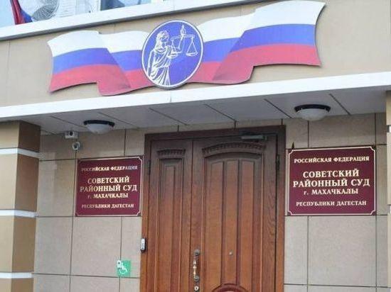 Женитьба не удалась: Дагестанец ответит в суде за похищение девушки