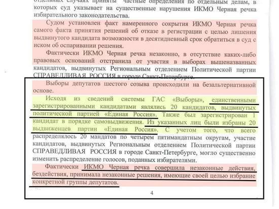 В Петербурге суд признал, что избирком работал в интересах единоросов