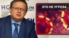 Экономист назвал большую угрозу для России, чем коронавирус