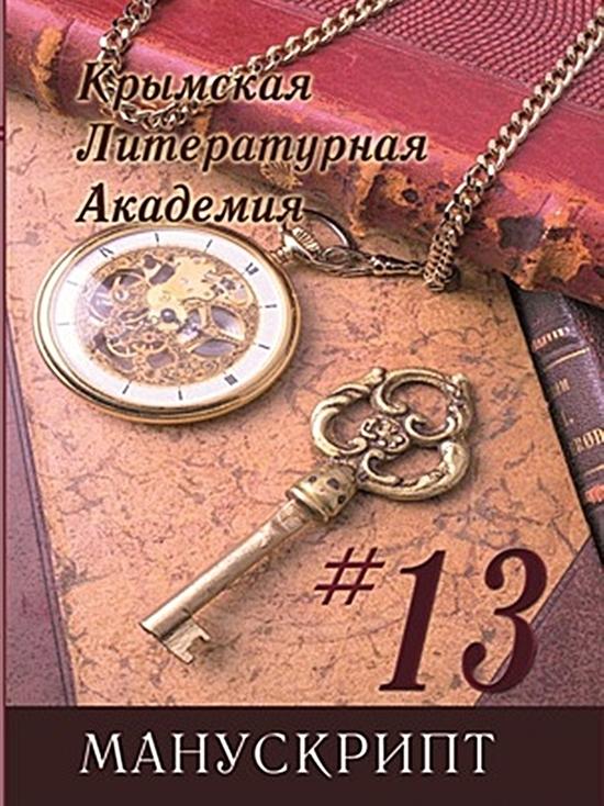"""В Симферополе состоится презентация 13-го """"Манускрпита"""""""