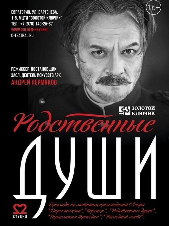 Театральная афиша Крыма с 6 по 11 февраля