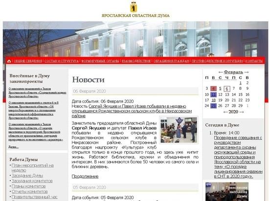 Ярославская областная Дума обновит сайт за 940 тысяч