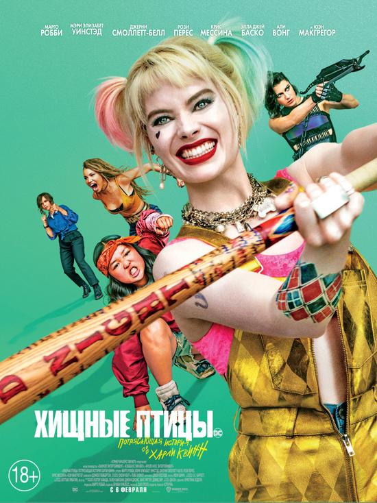 Киноафиша Крыма с 6 по 11 февраля