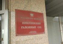 Стало известно, какие документы пострадали во время поджога Никулинского суда