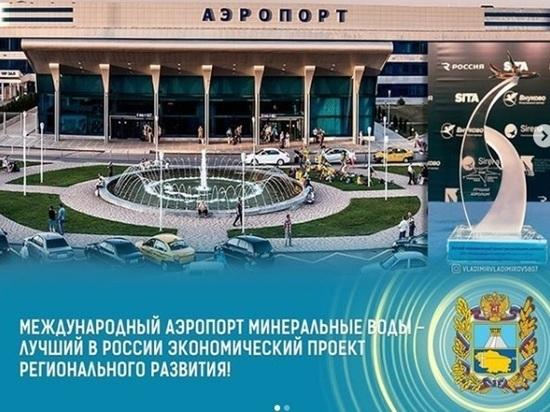 Минераловодский аэропорт получил почетное звание