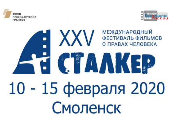 10 февраля в Смоленске состоится открытие кинофестиваля