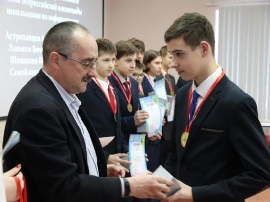 В Иванове наградили учеников, ставших лучшими на школьных олимпиадах