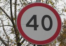 В районе Арбат дополнительно ограничат скорость движения автомобилей