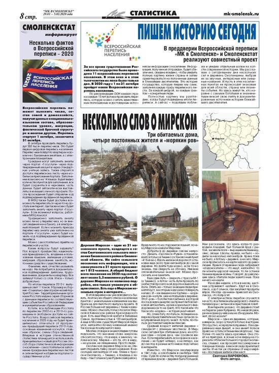 «МК в Смоленске» и Смоленскстат начинают совместный проект