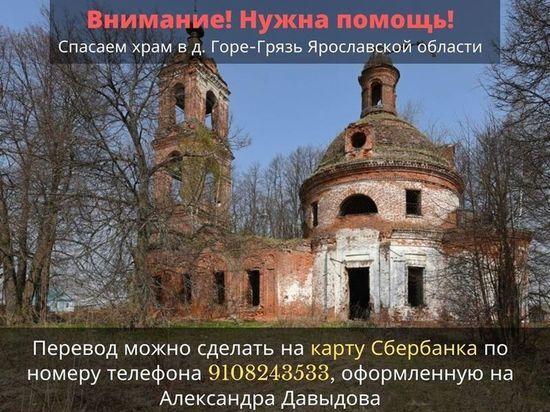 Группа ярославцев начала спасать разрушающиеся храмы