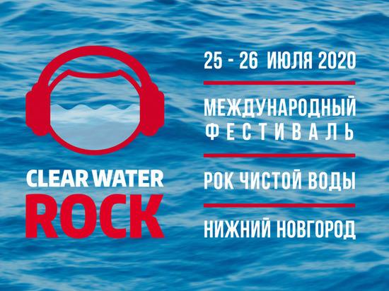 «Рок чистой воды» пройдет в Нижнем Новгороде 25-26 июля