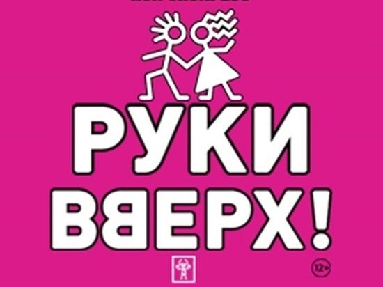 Главная поп-группа страны возвращается с большими концертами в Ростов-на-Дону!