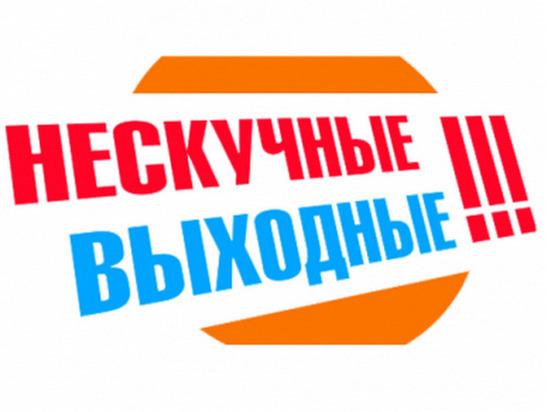 Афиша субботы: ивановцев ждут «Лыжня России», открытые тренировки, концерты и детские спектакли