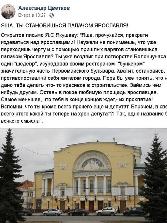 «Яша, прочухайся»: экс-депутат Ярославской областной Думы написал письмо действующему депутату