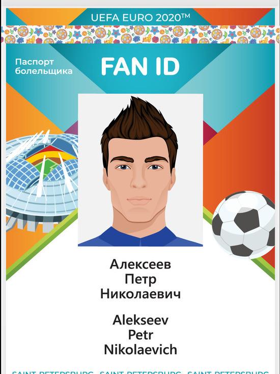 Паспорта болельщиков Евро-2020 начали выдавать ставропольцам