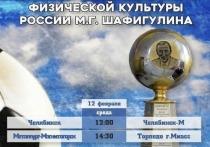 В Челябинске пройдёт традиционный футбольный турнир Кубок Шафигулина