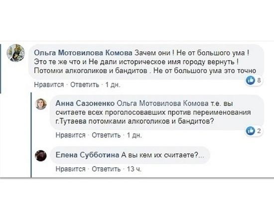 Жители Тутаева обиделись на известную московскую художницу