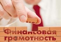Студенты и журналисты Петербурга примут участие в просветительских мероприятиях Минфина