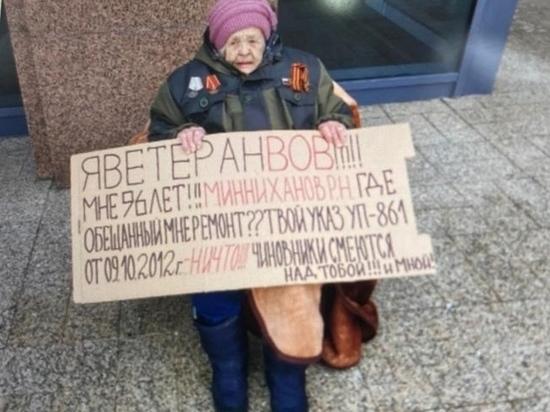 В Казани активисты КПРФ выгнали труженицу тыла в мороз на пикет