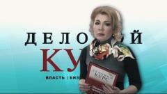 Чиновники против корабелов: новый выпуск видео-журнала «Деловой курс»