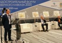 На КМВ прошел первый Градостроительный форум Северного Кавказа