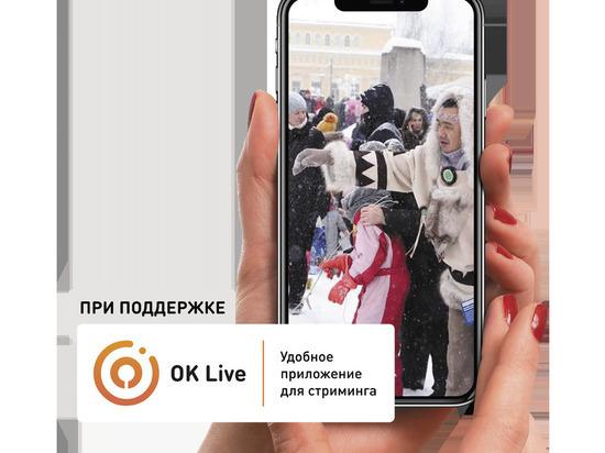 ПОРА запустила конкурс прямых эфиров «Расскажи России об Арктике»