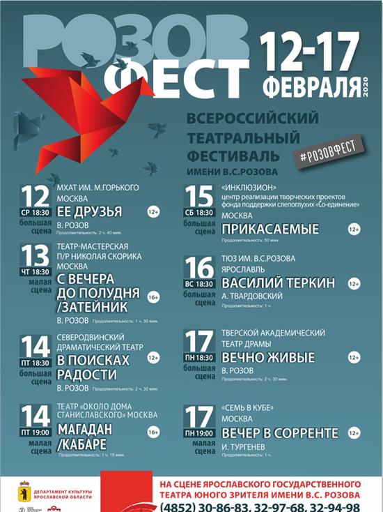 В Ярославле открывается фестиваль «РозовФест»