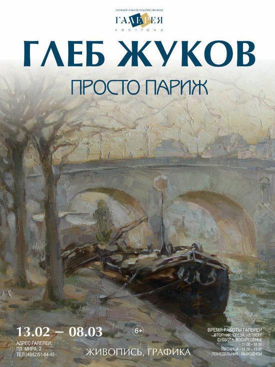 Костромичи смогут посмотреть на Париж глазами художника Глеба Жукова