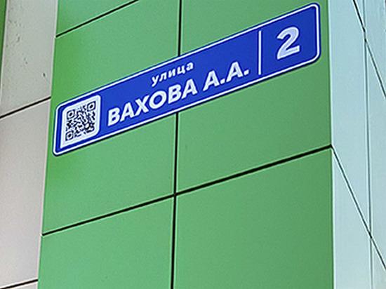 Адресные таблички с QR-кодами появились в Хабаровске