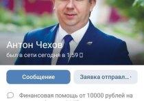От лица главы кузбасского района пытаются давать деньги в долг