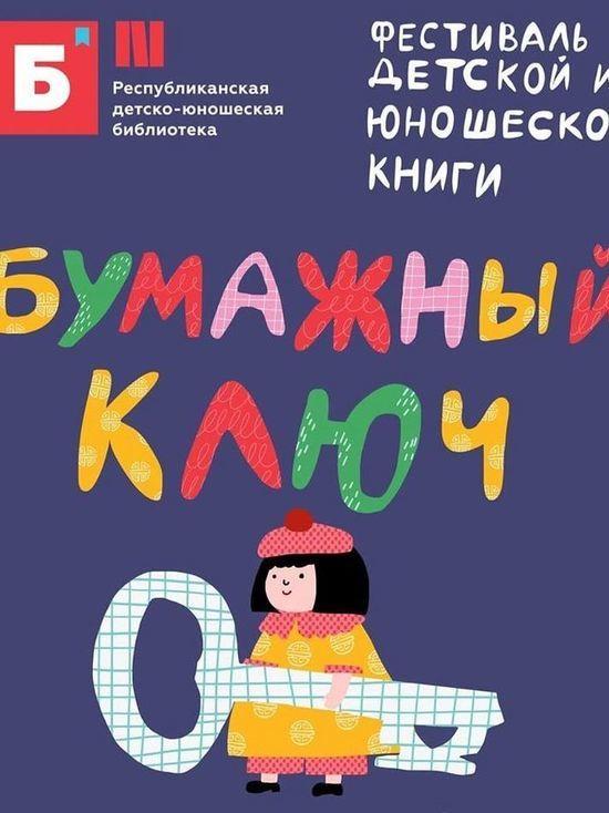 В Улан-Удэ книжный фестиваль «Бумажный ключ» пройдет во второй раз