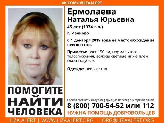 В Иванове третий месяц ищут голубоглазую блондинку