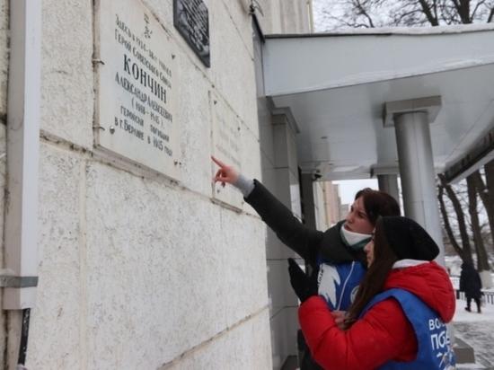 В год юбилея Победы в Великой Отечественной войне в Иванове инспектируют мемориальные доски