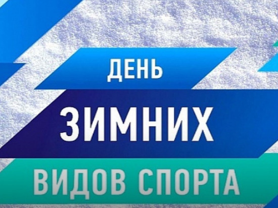 В калмыцкой столице пройдет День зимних видов спорта