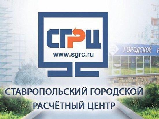В Ставрополе расширилась сеть офисов СГРЦ