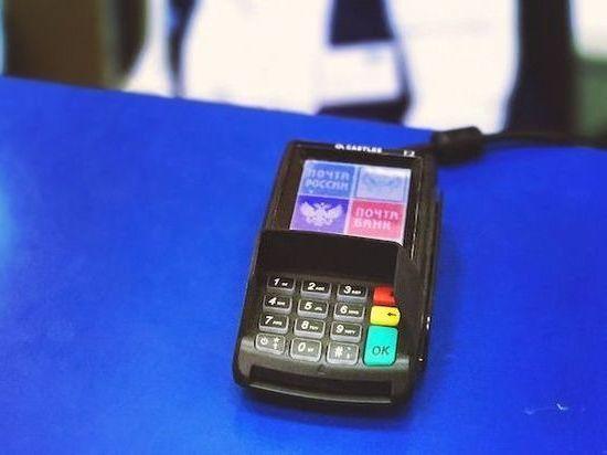 Безналичный расчет стал доступен во всех почтовых отделениях Ярославской области