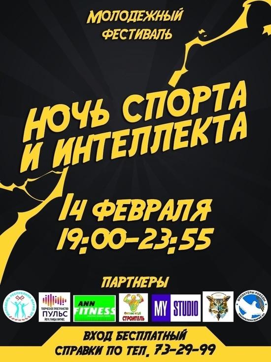 Молодёжный фестиваль «Ночь спорта и интеллекта» пройдет в Йошкар-Оле