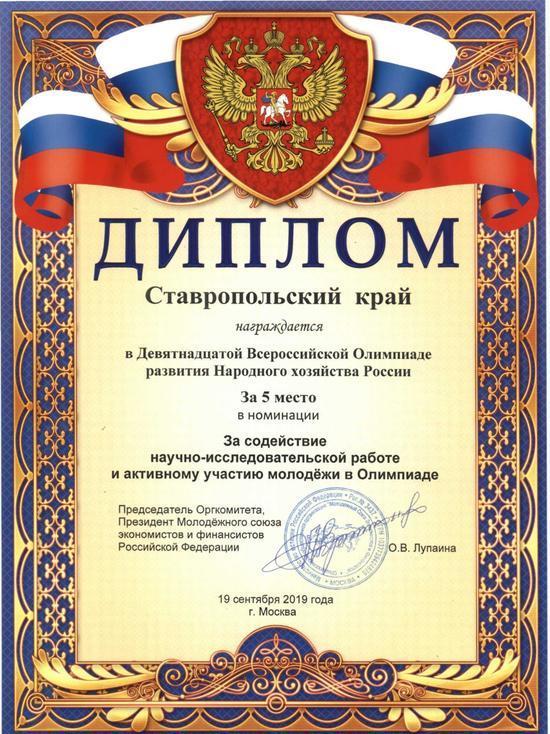 Ставрополье стало пятым в олимпиаде развития народного хозяйства