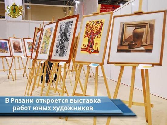 В Рязани откроется выставка работ юных художников