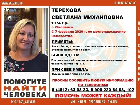 В Смоленске пропала 45-летняя женщина