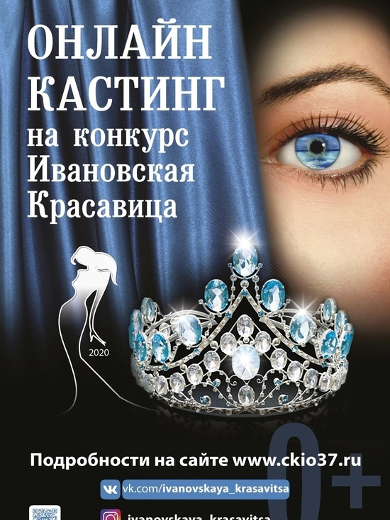 Ивановки в неглиже: конкурсный отбор «Ивановской красавицы» проходит по новым правилам