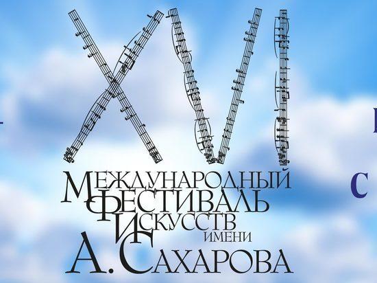 К 100-летию со дня рождения Андрея Сахарова