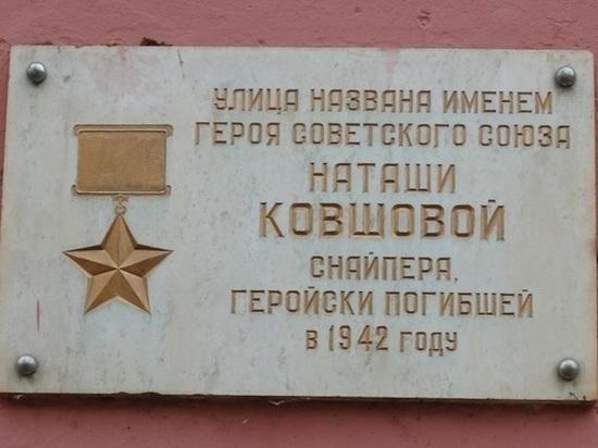 Какой была Наташа Ковшова, именем которой названа одна из улиц Челябинска