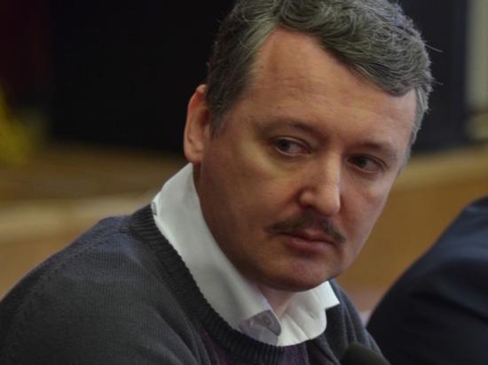 Стрелков ответил на идею судить сбивших