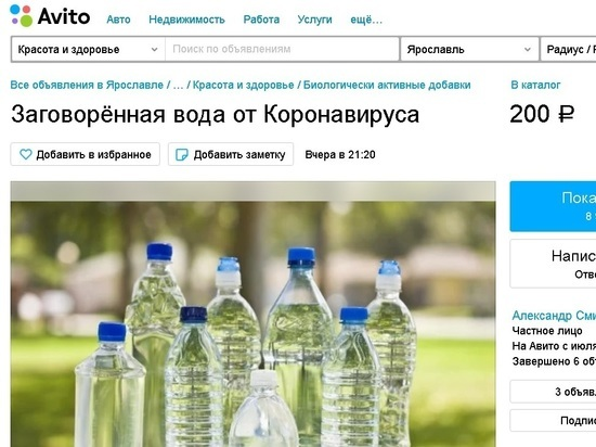 В Ярославле начали продавать волшебное средство от коронавируса.