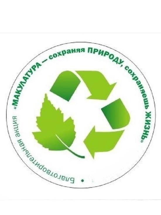 В Ярославле можно сдать картон, чтобы спасти жизнь онкобольным.