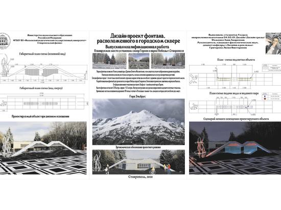 Ставропольская студентка разработала дизайн-проект фонтана в парке Победы