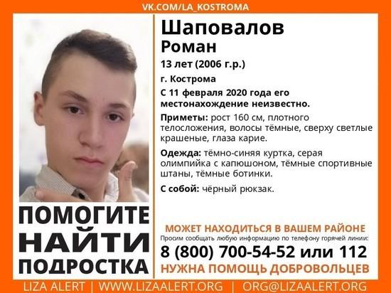 Ищут родители, ищет полиция: в Костроме пропал 13-летний мальчик